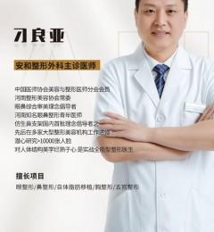 郑州金水安和医疗美容整形医院刁良亚医生口碑