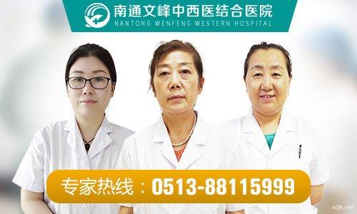 南通文峰看妇科怎么样 平价医院