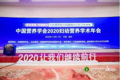 美维仕出席2020妇幼营养学术年会 共襄卓效母婴营养