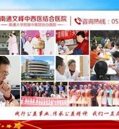 南通妇科正规医院哪家  南通文峰医院