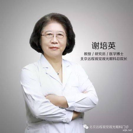 远程视觉谢培英教授|角膜塑形镜解决儿童近视两眼度数相差大的问题