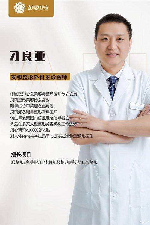 郑州安和整形医院的简介