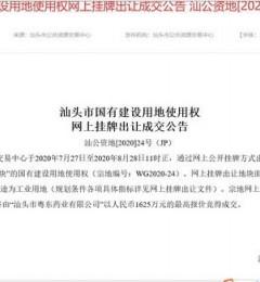 粤东药业以1625万元竞得一宗工业用地,将继续对厂区进行扩建