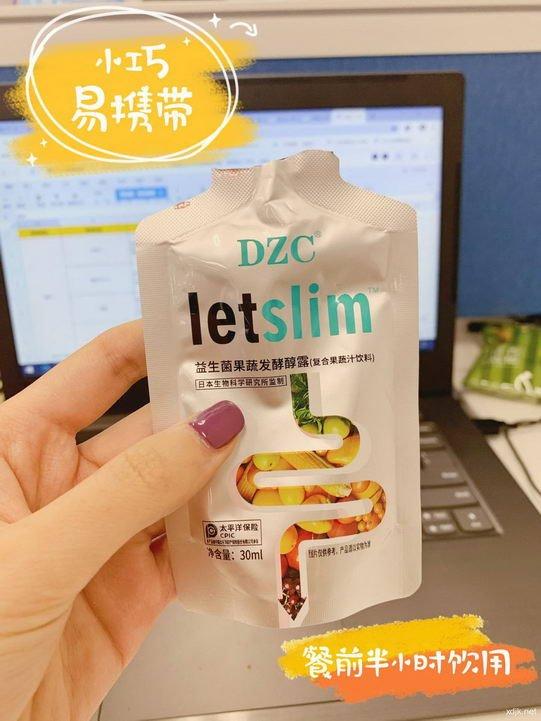 每日1袋DZC杜哲蔻果蔬醇露,调理肠道还美颜