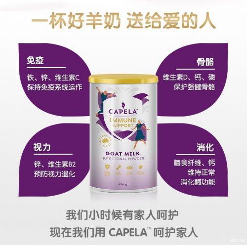 奶粉革命|Capela羊奶粉畅销背后是成人奶粉消费市场的健康升级