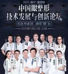 2020年11月23日-24日中国眼整形技术发展与创新论坛在广西隆重举办!