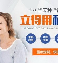天津市中诺口腔医院,技术实力担当
