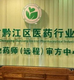 重庆黔江远程审方中心成立 老百姓买药安全又便捷