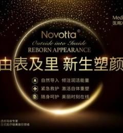第三代巴布剂透皮吸收技术诞生――NOVOTTA®诺娃达