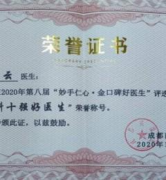 """西部痛风风湿医院彭吉云获第八届""""妙手仁心・金口碑好医生""""十强"""