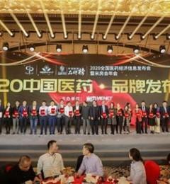 """2020""""中国医药・品牌榜""""重磅发布!康臣药业集团再度实力登榜"""