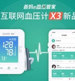 可异地同步数据,掌护互联网血压计创新上市