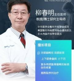北京联合丽格第一医院柳春明教授:遗传因素对凸嘴的影响有多大?