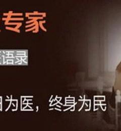 北京聋哑专家李全义聋哑专家有这个人那吗