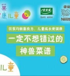 雀巢健康儿童携手太太乐共倡均衡饮食