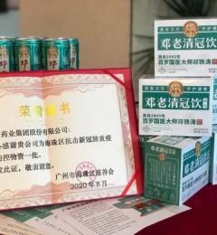 邓老清冠饮对新冠肺炎病毒的体外实验结果出来了,具有抑制作用