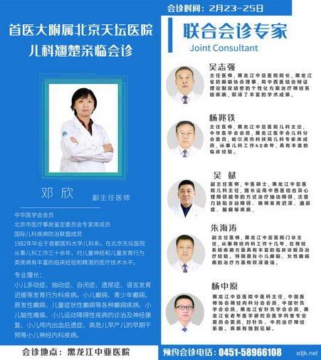北京天坛邓欣主任领衔多学科联合会诊莅临黑龙江中亚医院正式开始