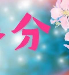 """春分养生要""""养阳气"""" 2个禁忌别犯了!"""