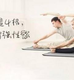 夫妻必练瑜伽 保养前列腺、促进性欲 让性爱心花怒放!