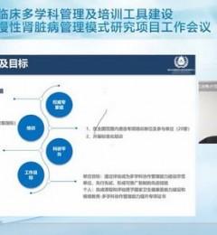 中国透析示范中心标准化建设启动会圆满召开
