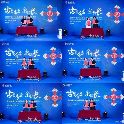 """安的种子新品""""好智友""""精油发布会在浙江杭州隆重举行"""