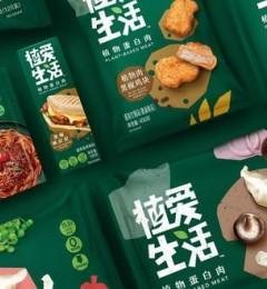 植物肉扎堆,亚洲创新品牌「植爱生活」,以全新形象惊艳亮相