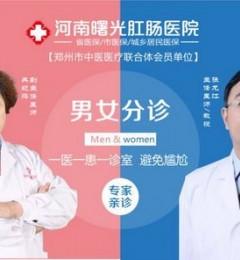 """河南曙光肛肠医院秉承""""一患一医一诊室""""理念,为患者提供优质服务"""