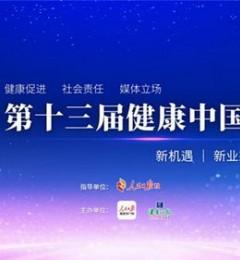 """平安健康(检测)中心荣获""""第十三届健康中国论坛年度健康促进示范机构"""""""