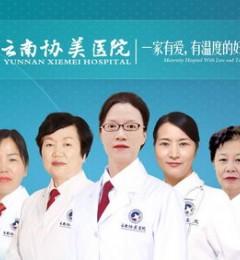 云南协美医院(原协和),不孕不育较好的医院!
