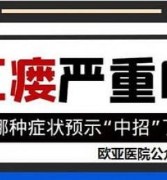 """天津欧亚肛肠医院提示:这些肛门不适是肛瘘带给""""菊花""""的伤害!"""