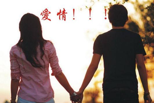 人生就应该对爱情充满憧憬和希望