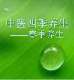 人是万物之灵 四季养生就是顺时养生的精髓