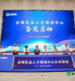 全球乳业人才培训中心启动 蒙牛助推中国乳业抢占人才高地
