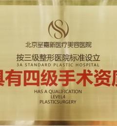 北京圣嘉新为四级整形手术资质医疗美容医院