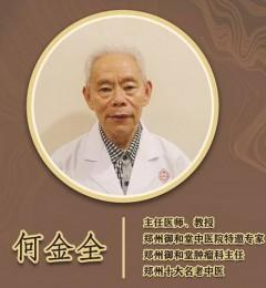 郑州御和堂名老中医讲解容易引发食道癌的饮食习惯有哪些!