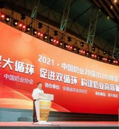 """蒙牛总裁卢敏放:推动中国奶业从""""做大做强""""到""""做优做精"""""""
