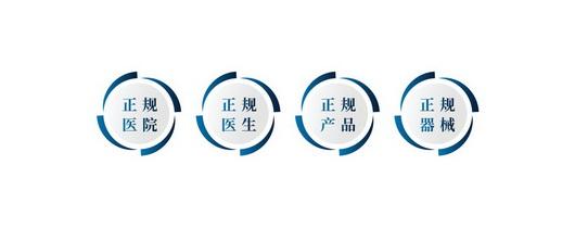 """柏荟医疗:坚持""""四正规""""理念,共建医美行业规范"""