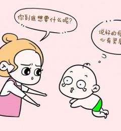 读懂宝宝的肢体语言 带宝宝就会很有趣
