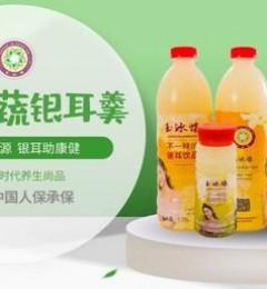 弘扬中医养生文化,赵光富将玉冰蝶银耳健康饮品推向全国
