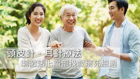 中医针灸守护脑中风患者 让生活及工作重回正轨