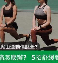 运动是保养膝盖的最好方法