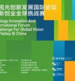 2021中国眼谷第三届创新创业全球挑战赛开始项目征集