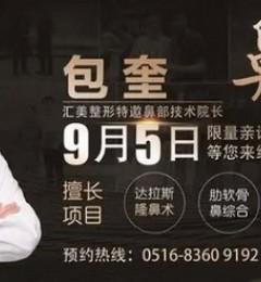 大驾光临――9月5日鼻整形技术院长包奎亲临我院面诊