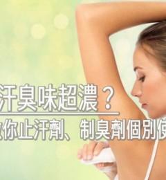 夏天汗臭味袭来 止汗剂、制臭剂能奏效么?