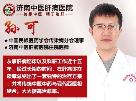 快手中医孙可治肝病效果好吗?哪些人易患脂肪肝?